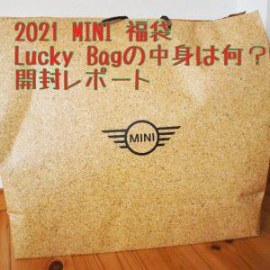 2021 BMW MINI福袋(Lucky bag)10000円の中身は何?開封レポート